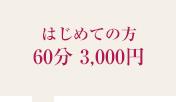 はじめての方 60分 3,000円