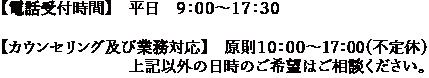 【電話受付時間】10:00~17:00(月~金:祝日除く)