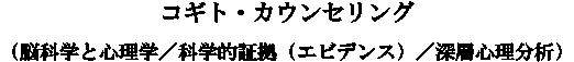 コギト・カウンセリング