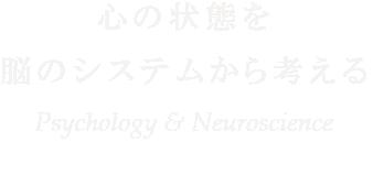 【エビデンス・ベースド・カウンセリング(科学的な証拠に基づく)】脳の認知機能、注意機能、情動機能などに着目して行うカウンセリング