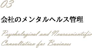 03 カウンセリング + 心理検査 Counseling + Psychological test