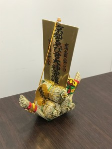 福笹お飾り宝船