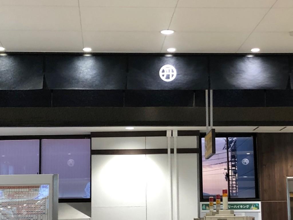 京阪丹波橋駅ののれん2