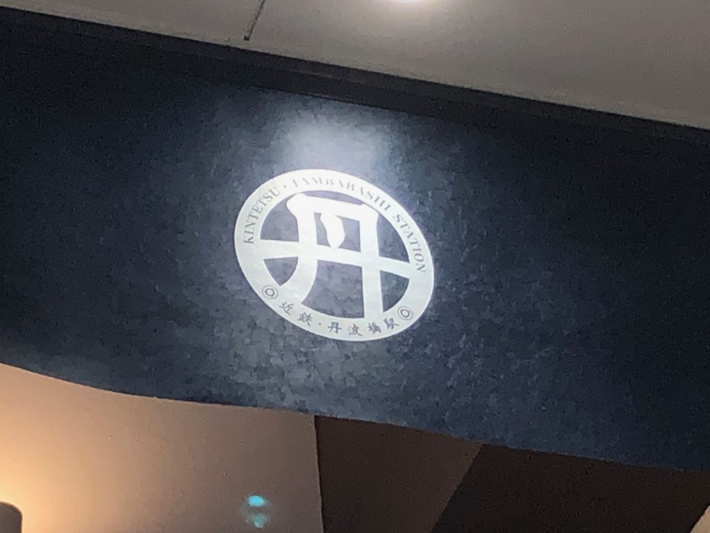 京阪丹波橋駅ののれん3