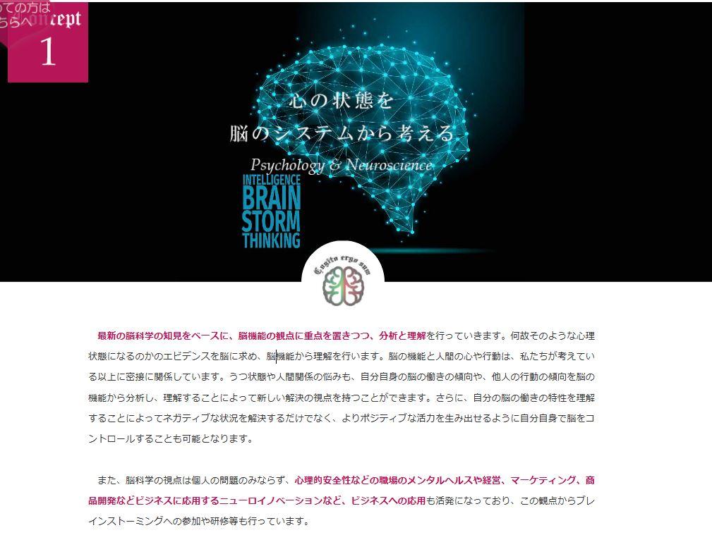 コギトラボのコンセプト1_脳科学の活用
