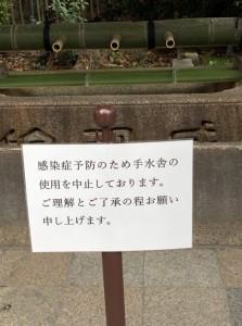 八坂神社疫病退散2