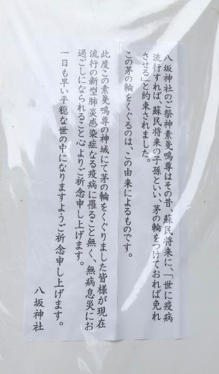 八坂神社疫病退散4