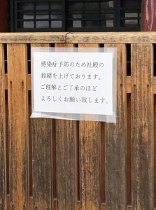 八坂神社疫病退散6