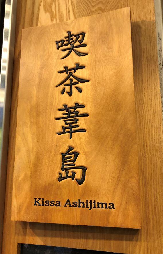 喫茶葦島の看板