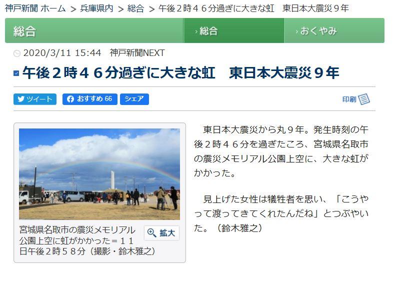 東北本大震災虹1