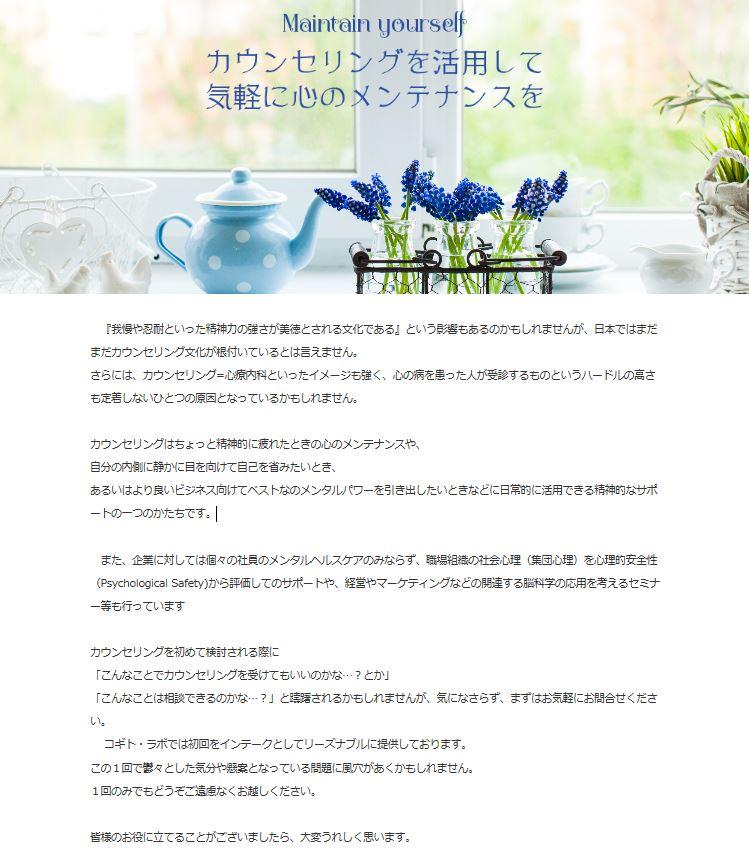 Cogito Laboホームページ改定20200329