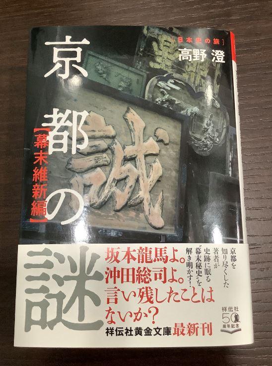 京都の謎_高野聖先生著1
