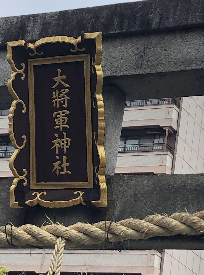 大将軍神社1